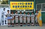 第22回イチロー杯争奪学童軟式野球大会
